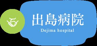 長崎の緩和ケア・緩和医療「出島病院」