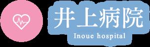 井上病院 -長崎市の救急指定病院(急患・救急)|春回会グループ
