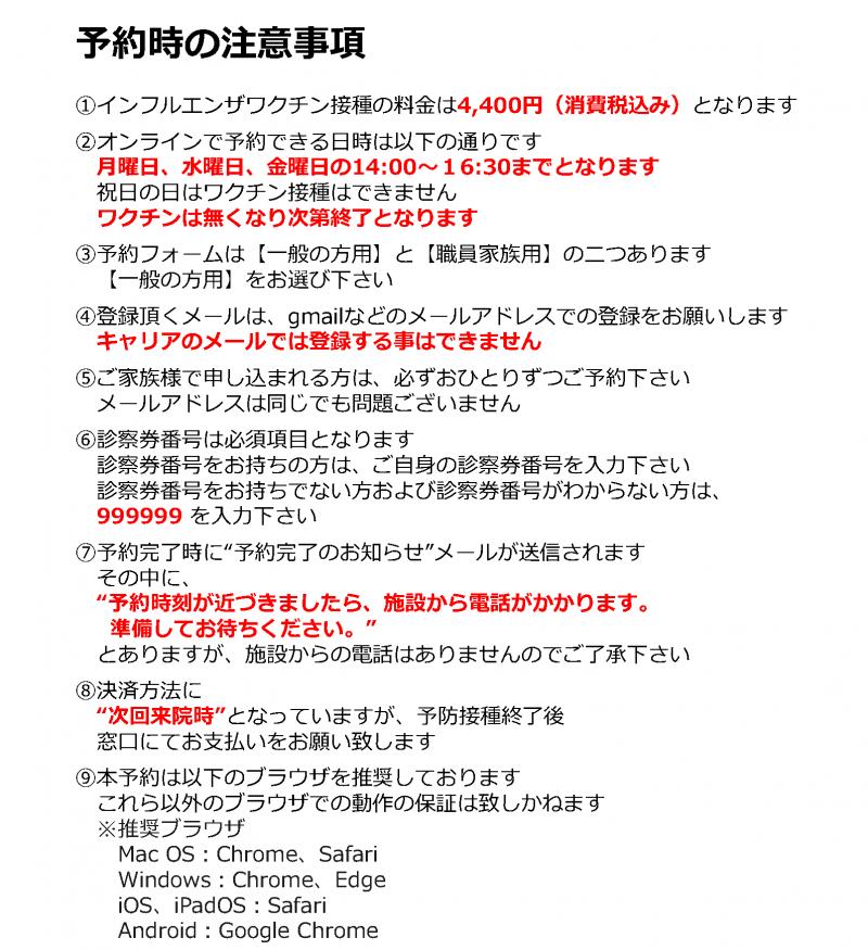 201012_注意事項