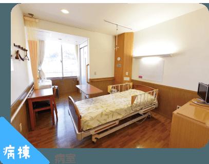 病棟 病室
