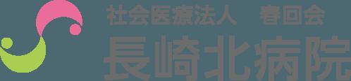 社会医療法人 春回会 長崎北病院
