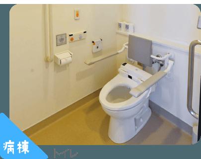 病棟 トイレ