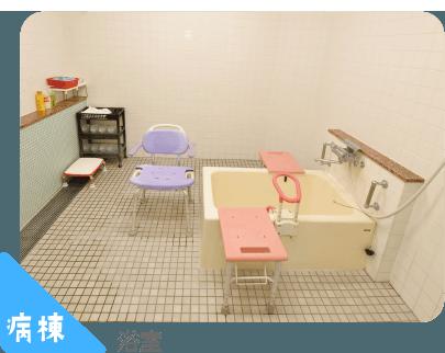 病棟 浴室