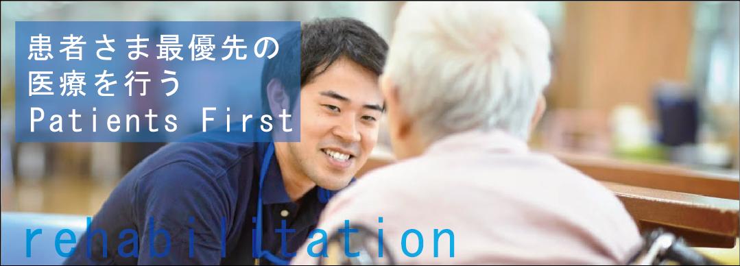 患者さま最優先の医療を行う rehabilitation