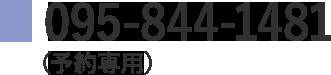 095-844-1481(予約専用)
